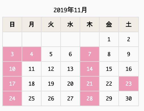 カレンダー白背景の日にオンラインショップの商品を出荷します。