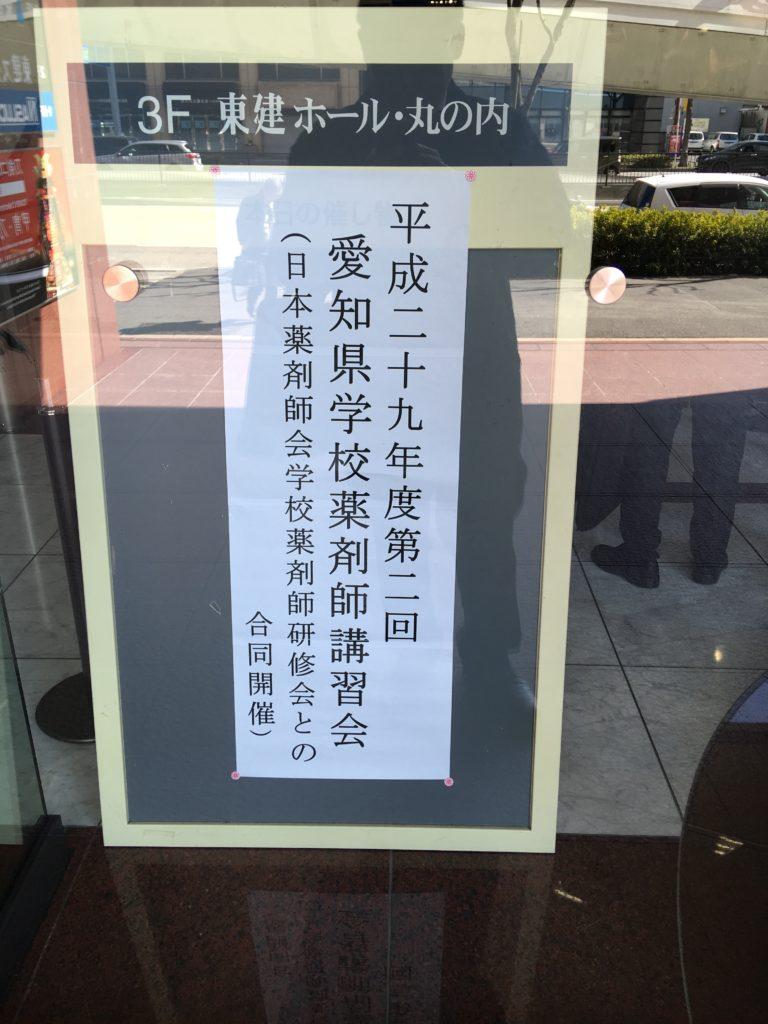 平成29年度第2回愛知県学校薬剤師講習会