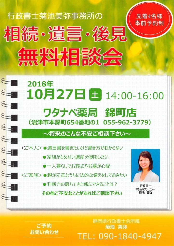 2018年10月27日行政書士菊池美弥事務所無料相談会