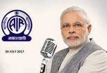 Top 10 Points From PM Modi Mann Ki Baat on 30 July 2017