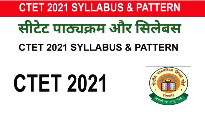 Download CTET Syllabus Paper 1 & 2, Exam Pattern, Model Question Papers