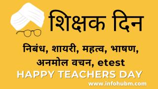 Teachers Day in Marathi