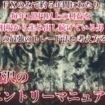 福沢のFXエントリーマニュアル