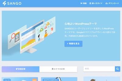 WordPress 有料テーマ おすすめ