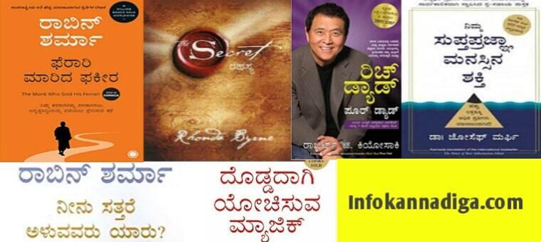 best books to read in kannada
