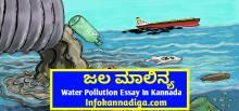water pollution in Kannada
