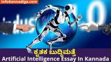 Artificial intelligence essay in kannada