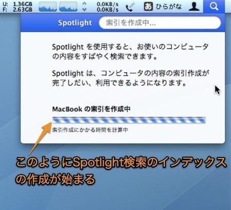 Mac Spotlightの検索インデックスのデータベースを再作成する方法 Inforati 3
