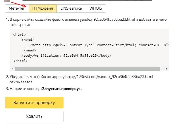 A domain név ellenőrzése HTML kóddal