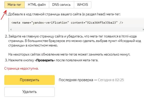 A Domain nevének ellenőrzése meta címkével