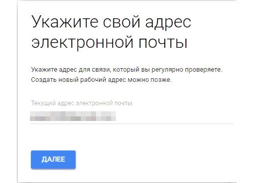 E-mail címek megadása a kommunikációhoz