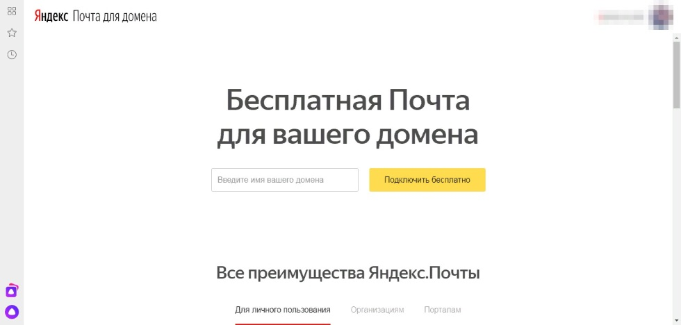 Yandex mail domain személyes