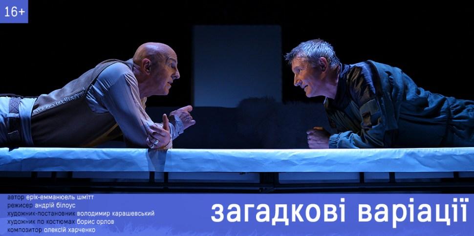 Zagadkovi_Variacii