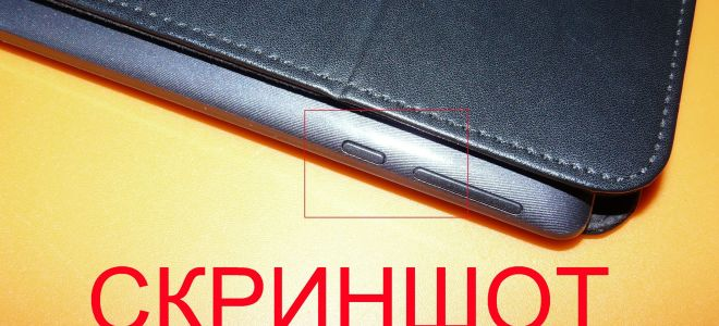 Как на планшете lenovo сделать скриншот? Простая инструкция