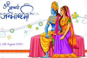 Happy Janmashtami 2020