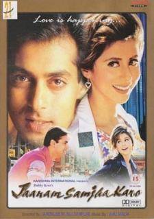 Jaanam_Samjha_Karo salman khan ki film