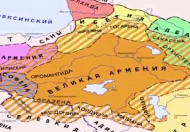 Великой Армении