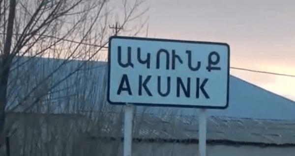 общины Акунк