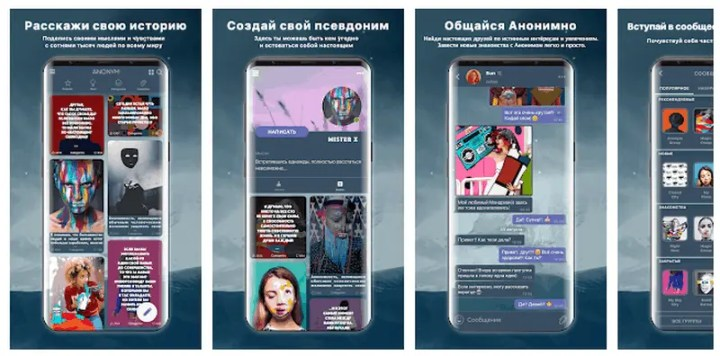 Anonym 8 Best Anonymous Social Media Apps 2020 2021