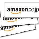 Amazonギフト券のお得な活用方法【せどり利益を上乗せする秘訣】