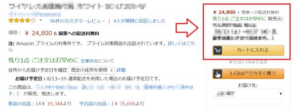 SnapCrab_NoName_2016-8-11_18-9-19_No-00