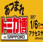 トミカ博in札幌2017【週末でも混雑を避けられる】