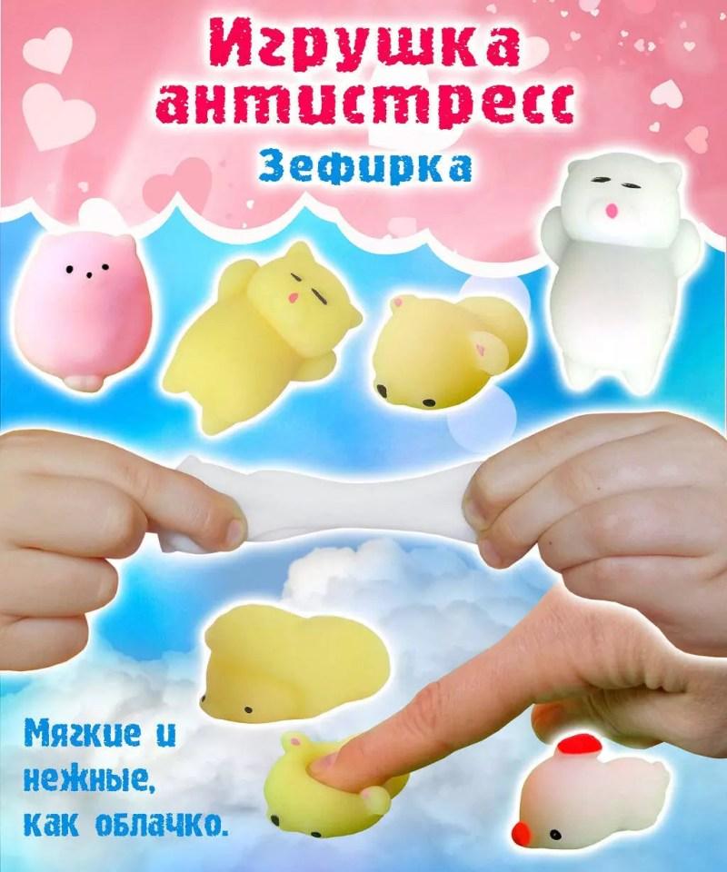 Игрушки антистресс Зефирки