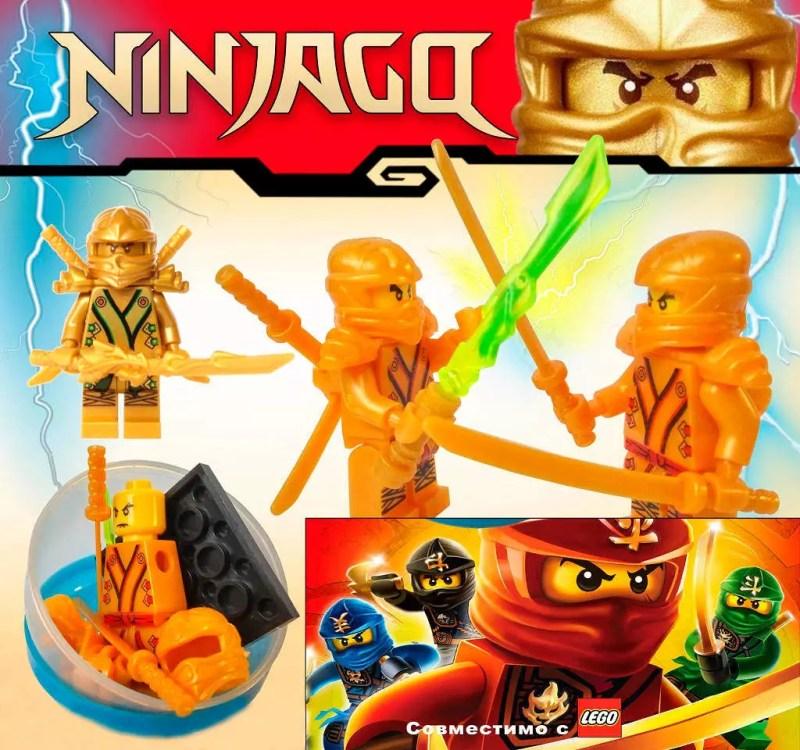 Лего - Ниндзяго