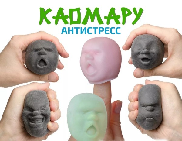 Каомару-антистресс