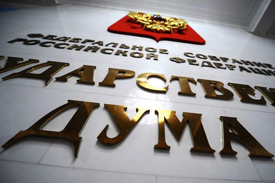 Госдума 23 мая 2019 г. в окончательном третьем чтении приняла поправки к 54-ФЗ