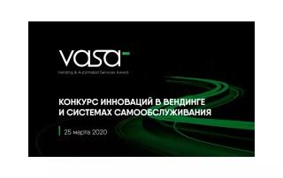 VASA Конкурс инноваций в вендинге