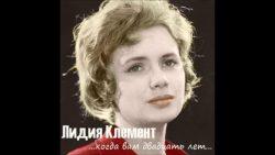 Лидия Клемент. Биография и личная жизнь, смерть певицы. Фото