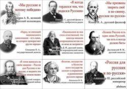 Что говорили о России великие люди