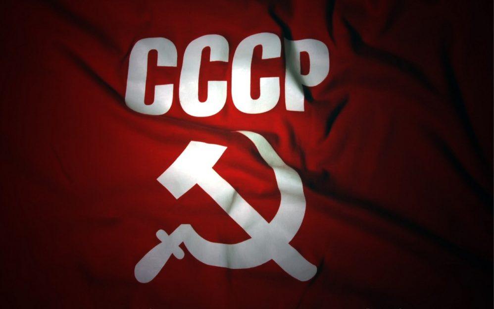Вспоминая СССР