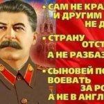 Сталин спасал человечество дважды и трижды — Россию