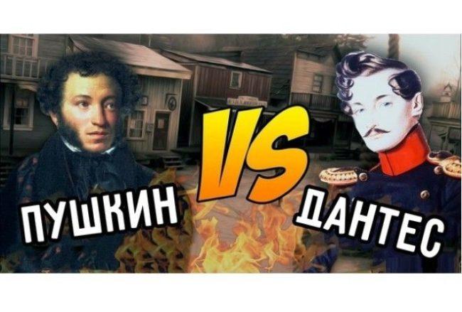 Дуэль Пушкина