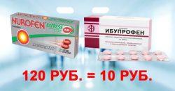 Дешевые аналоги дорогих лекарств. Полный список