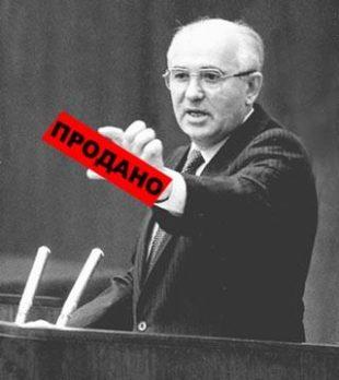 разграбили СССР