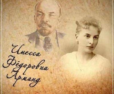 Арманд и Ленин