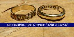 """Кольцо """"Спаси и Сохрани"""" - как правильно носить?"""