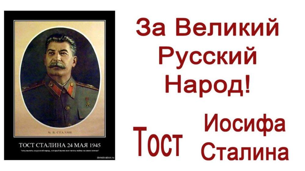 Тост Сталина