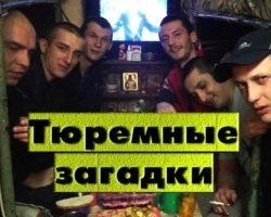 Загадки на зоне, которые задают в русской тюрьме «новоходам»