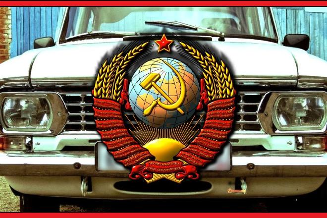 Как тюнинговали советские авто