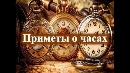 Приметы с часами на удачу и беду, суеверия