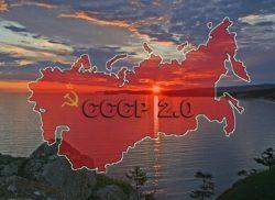СССР и СССР 2.0: В чём отличия между ними? Что это за проект?