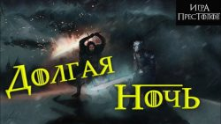 Сериал «Долгая ночь»: что известно о спин-оффе «Игры престолов» от HBO