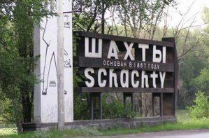 Самый опасный город России - Шахты