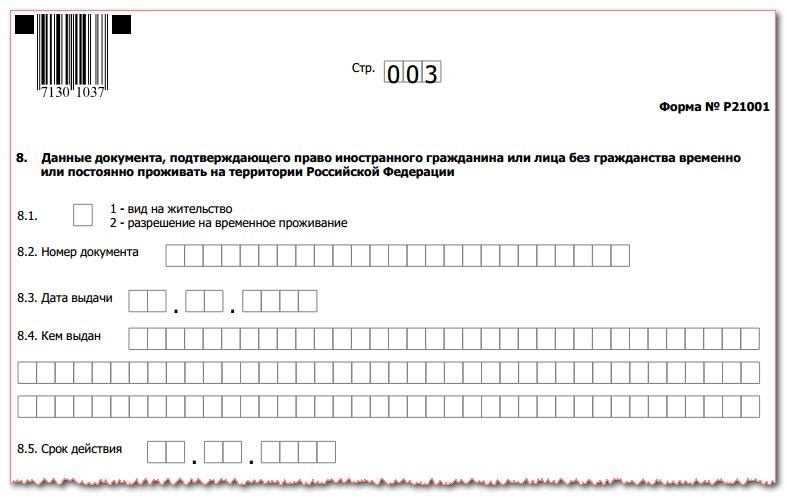 Регистрация ип форма 21002 смена регистрации ип уведомление