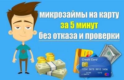 займ на карту без отказа без проверки капуста кредитный консультант почта банк