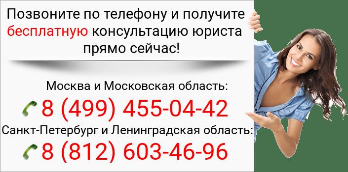 юридическая консультация по беременности бесплатно по телефону